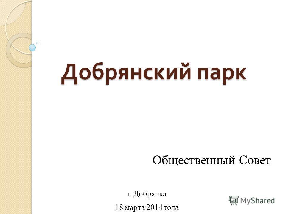 Добрянский парк Общественный Совет г. Добрянка 18 марта 2014 года
