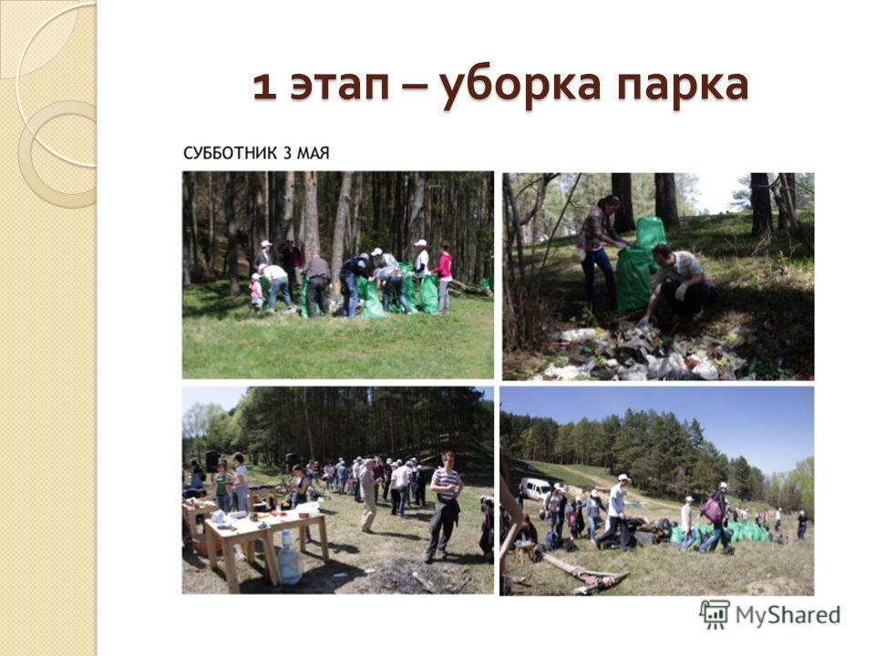 1 этап – уборка парка 1 этап – уборка парка