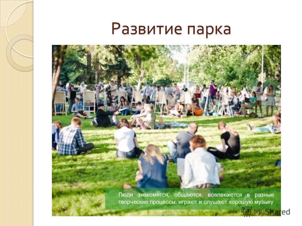 Развитие парка