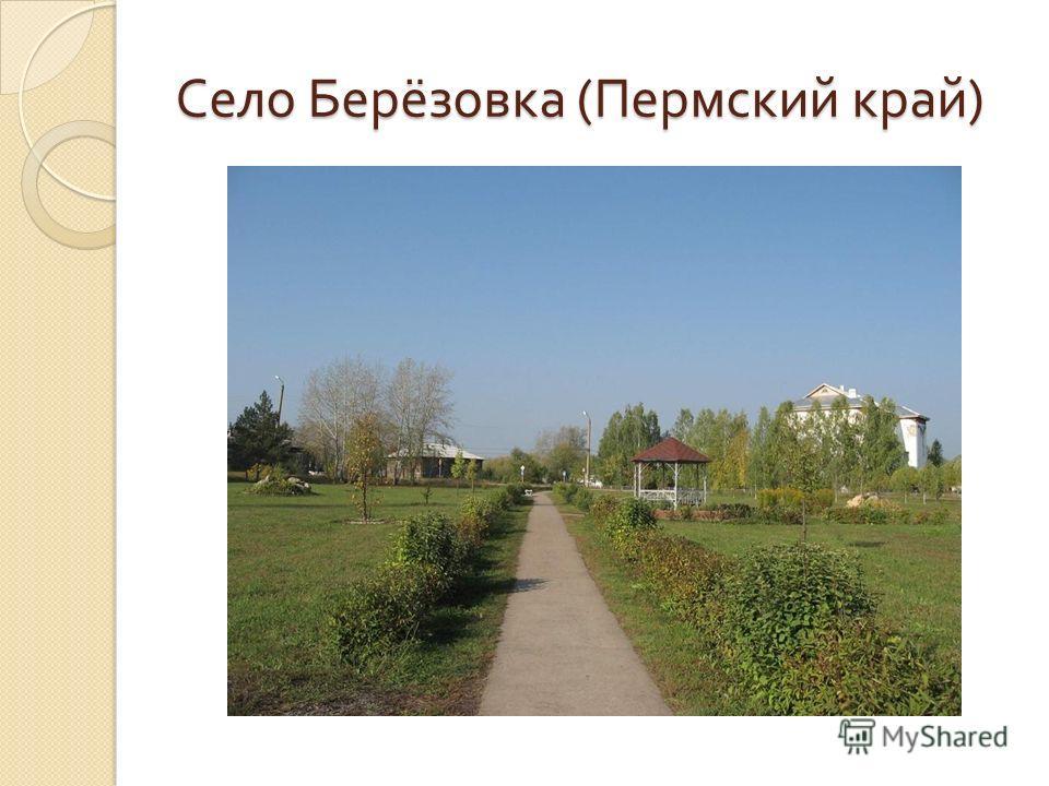 Село Берёзовка ( Пермский край )