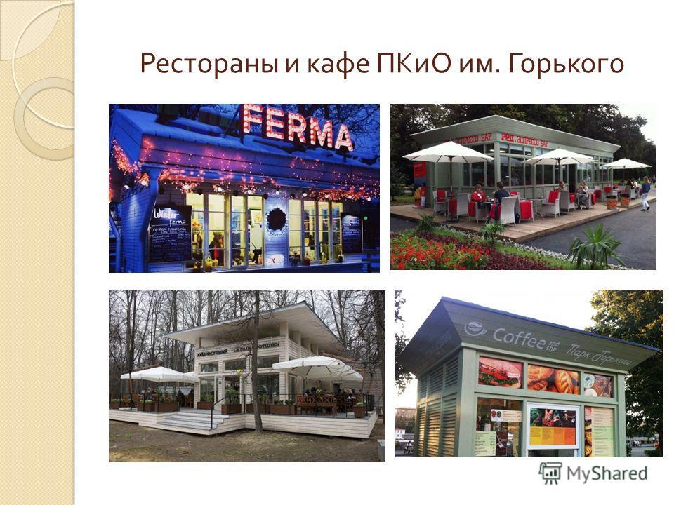 Рестораны и кафе ПКиО им. Горького