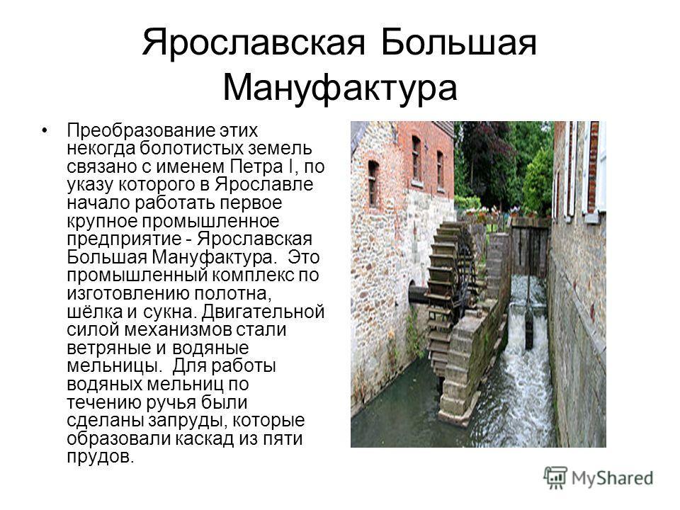 Есть в Ярославле уголки, в которые нет пока паломничества туристов, редко кто из горожан выбирает их для семейного отдыха и прогулки. А ведь это живописнейшие места городского ландшафта со своей богатой историей и традициями, уходящими в глубину веко