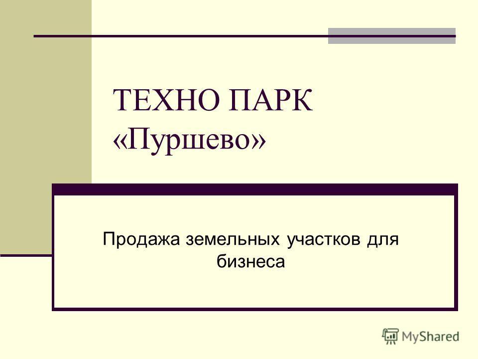 ТЕХНО ПАРК «Пуршево» Продажа земельных участков для бизнеса