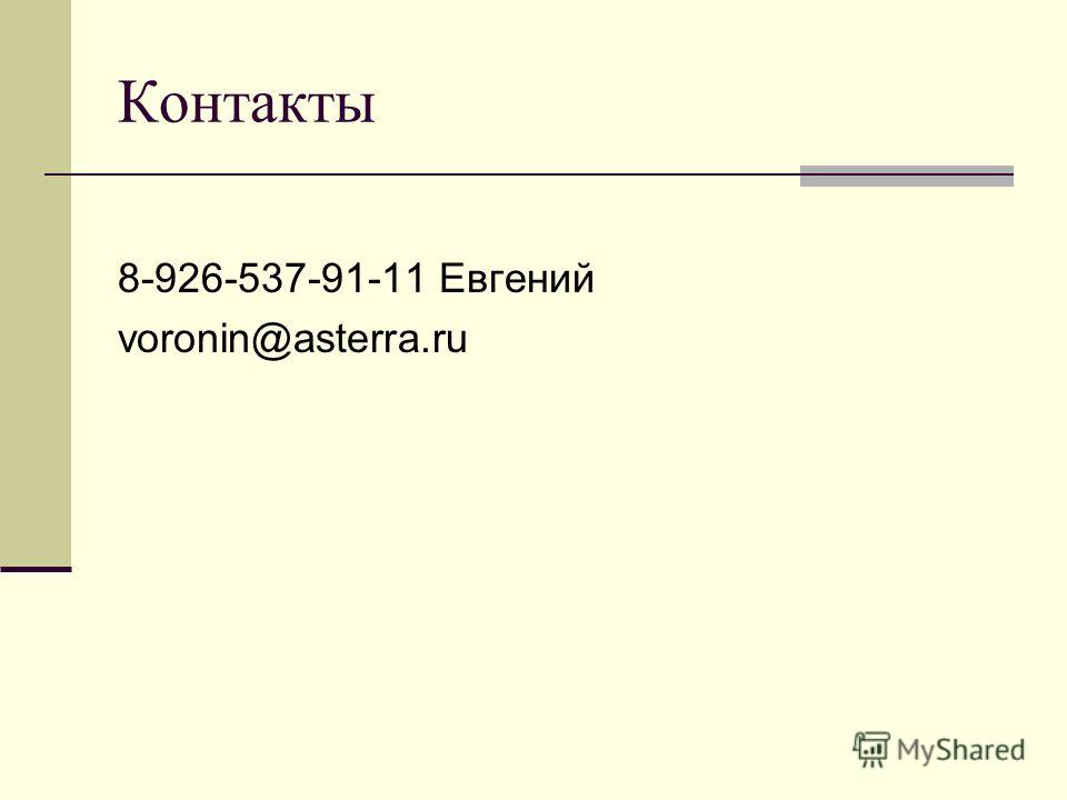 Контакты 8-926-537-91-11 Евгений voronin@asterra.ru
