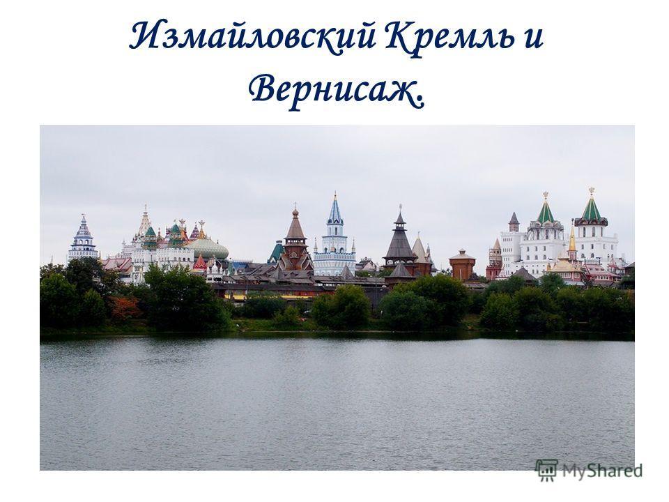 Измайловский Кремль и Вернисаж.