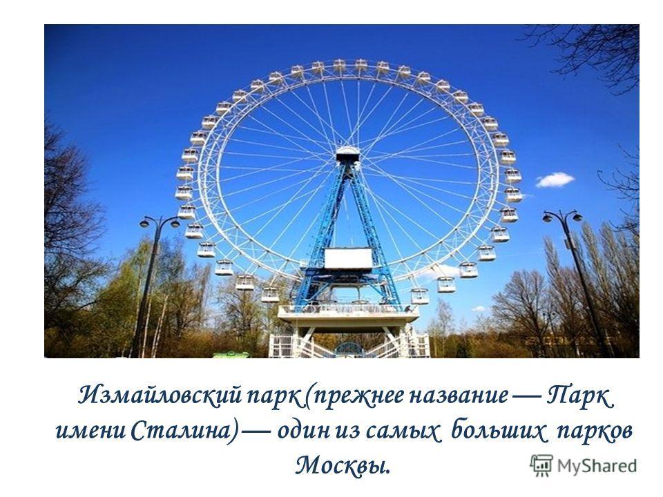 Измайловский парк (прежнее название Парк имени Сталина) один из самых больших парков Москвы.