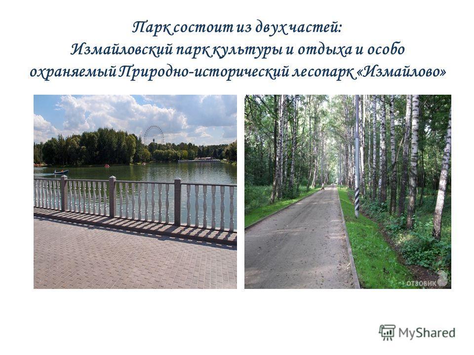 Парк состоит из двух частей: Измайловский парк культуры и отдыха и особо охраняемый Природно-исторический лесопарк «Измайлово»