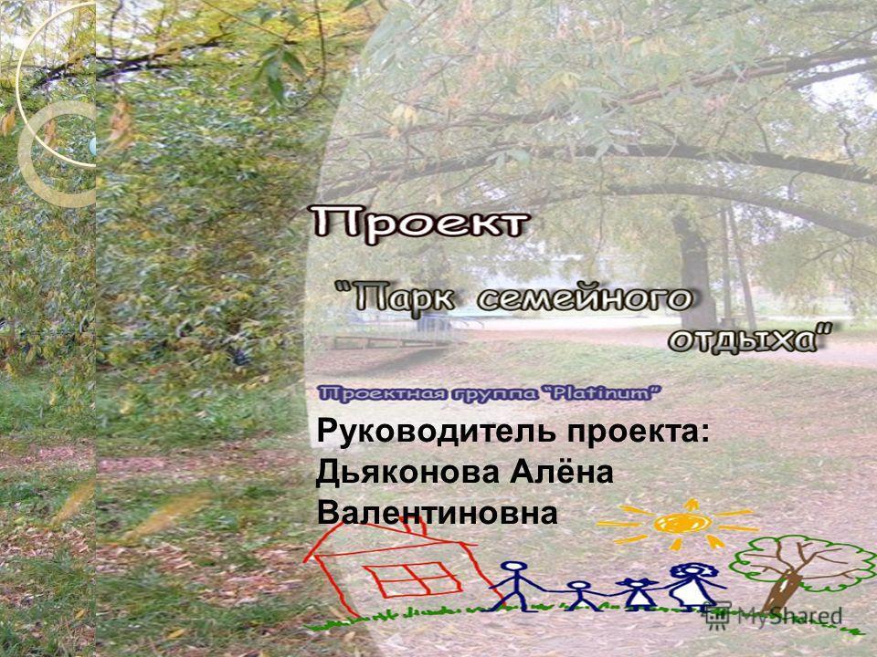 Руководитель проекта: Дьяконова Алёна Валентиновна