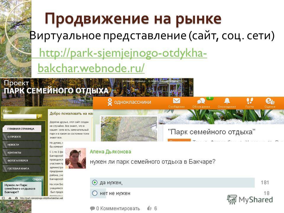 Продвижение на рынке Виртуальное представление ( сайт, соц. сети ) http://park-sjemjejnogo-otdykha- bakchar.webnode.ru/