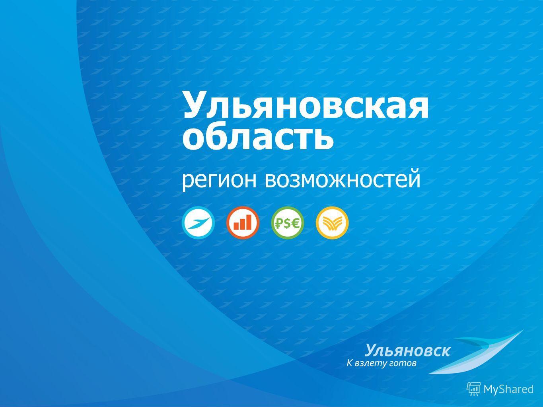 Ульяновская область регион возможностей