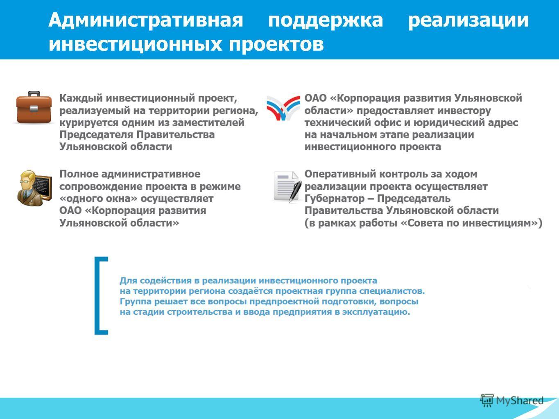 Административная поддержка реализации инвестиционных проектов