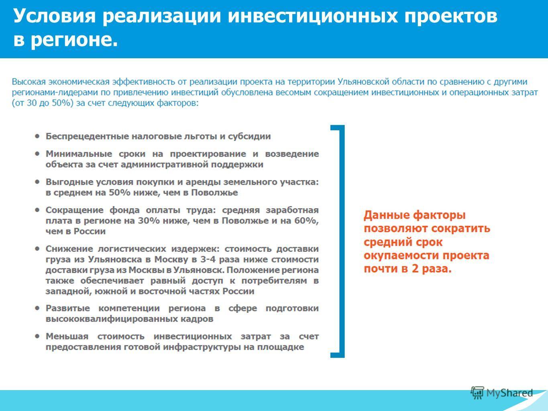 193 тыс. > 50% > 44 млн. 47 тыс. 15% > 22 млн. в радиусе 1 000 км Условия реализации инвестиционных проектов в регионе.