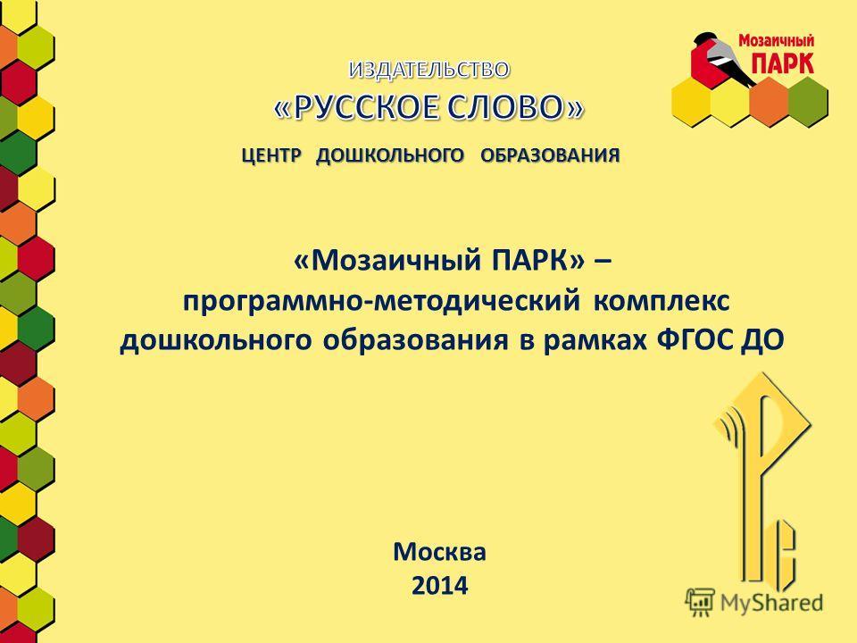 «Мозаичный ПАРК» – программно-методический комплекс дошкольного образования в рамках ФГОС ДО Москва 2014