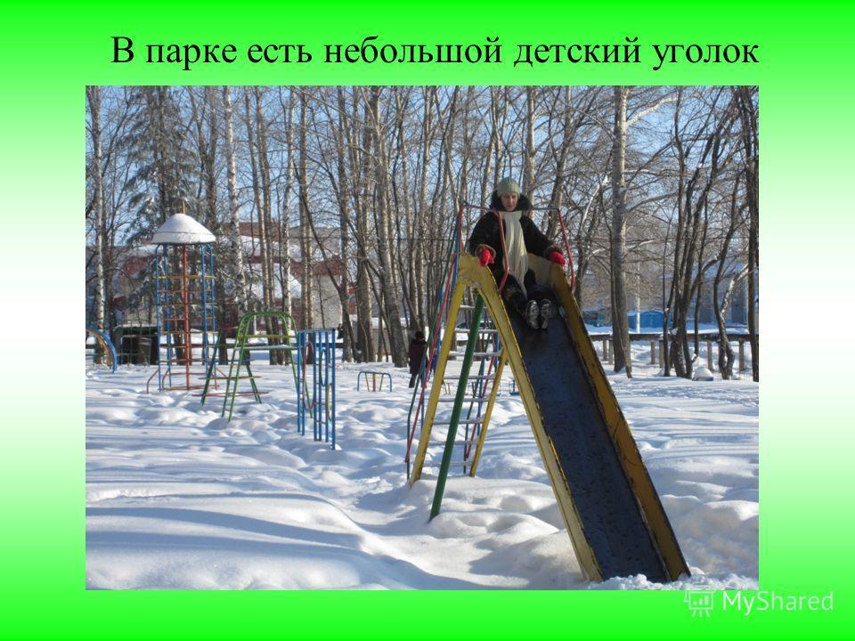 В парке есть небольшой детский уголок