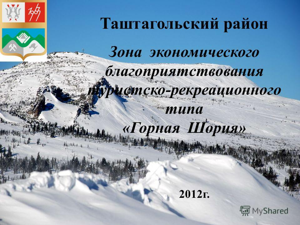 Таштагольский район Зона экономического благоприятствования туристско-рекреационного типа «Горная Шория» 2012 г.