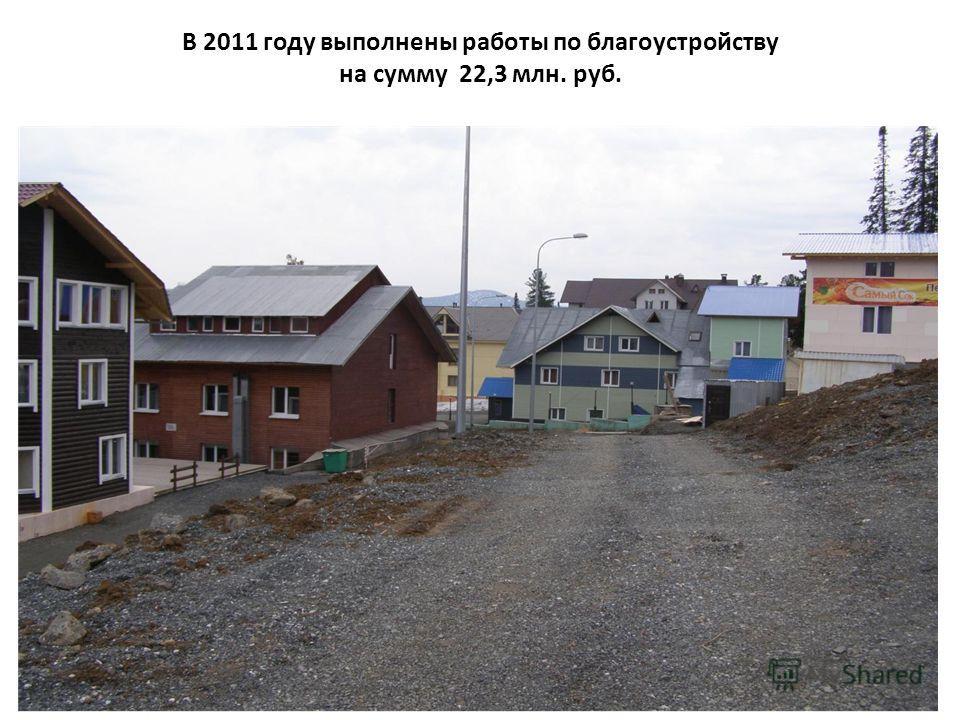 В 2011 году выполнены работы по благоустройству на сумму 22,3 млн. руб.