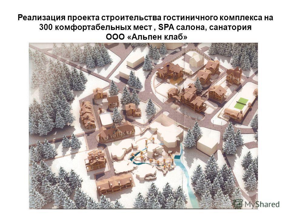Реализация проекта строительства гостиничного комплекса на 300 комфортабельных мест, SPA салона, санатория ООО «Альпен клаб»
