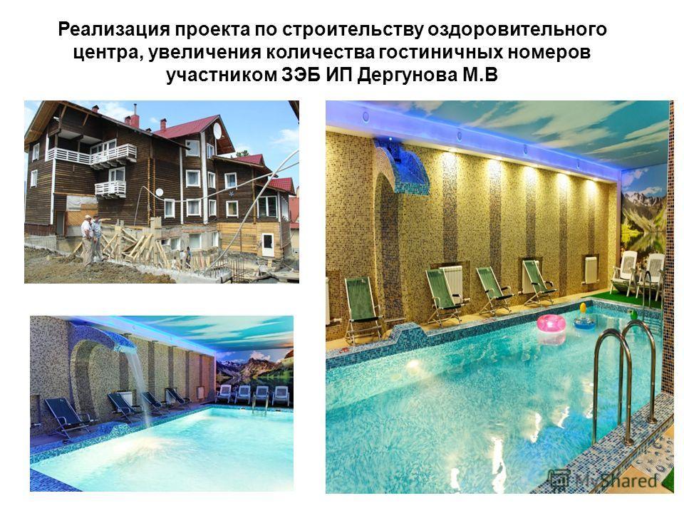 Реализация проекта по строительству оздоровительного центра, увеличения количества гостиничных номеров участником ЗЭБ ИП Дергунова М.В