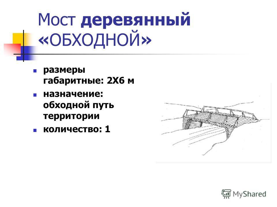 Мост деревянный «ОБХОДНОЙ» размеры габаритные: 2Х6 м назначение: обходной путь территории количество: 1