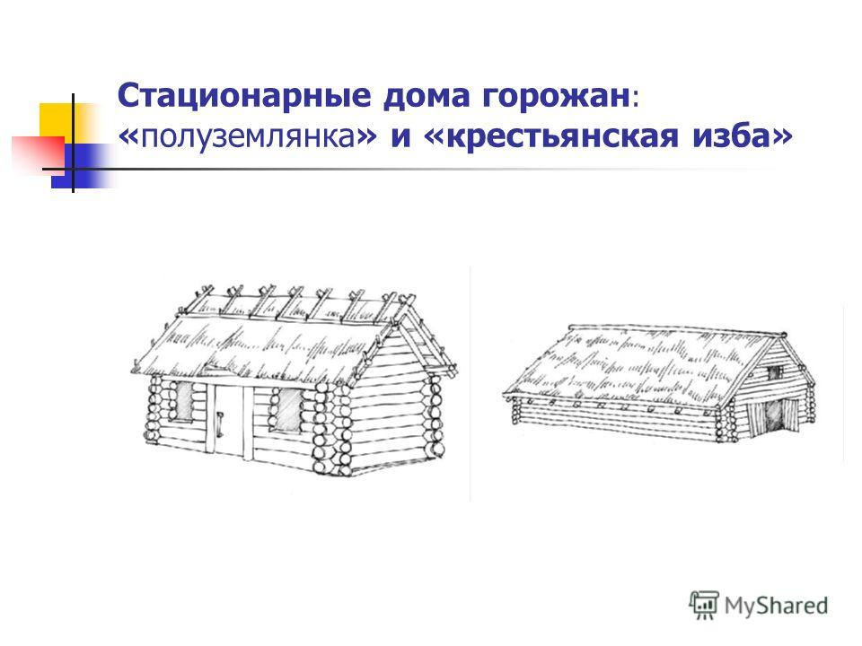 Стационарные дома горожан : «полуземлянка» и «крестьянская изба»