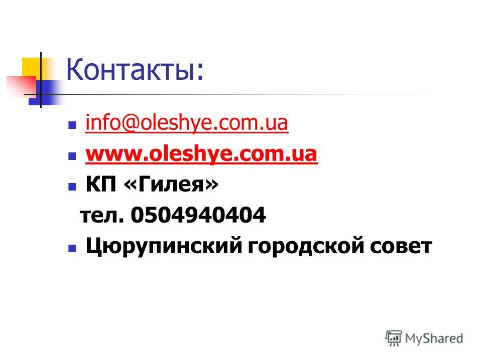 Контакты: info@oleshye.com.ua www.oleshye.com.ua КП «Гилея» тел. 0504940404 Цюрупинский городской совет