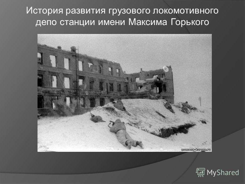 История развития грузового локомотивного депо станции имени Максима Горького