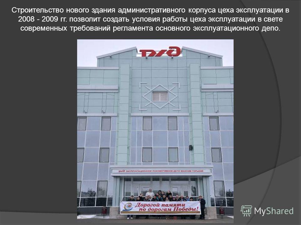 Строительство нового здания административного корпуса цеха эксплуатации в 2008 - 2009 гг. позволит создать условия работы цеха эксплуатации в свете современных требований регламента основного эксплуатационного депо.