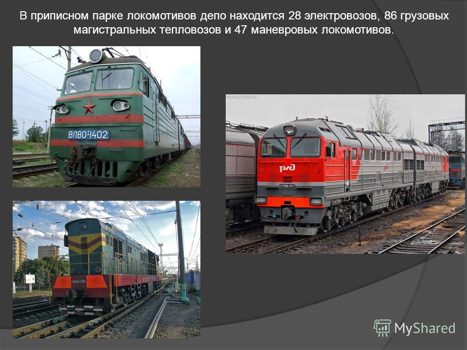 В приписном парке локомотивов депо находится 28 электровозов, 86 грузовых магистральных тепловозов и 47 маневровых локомотивов.