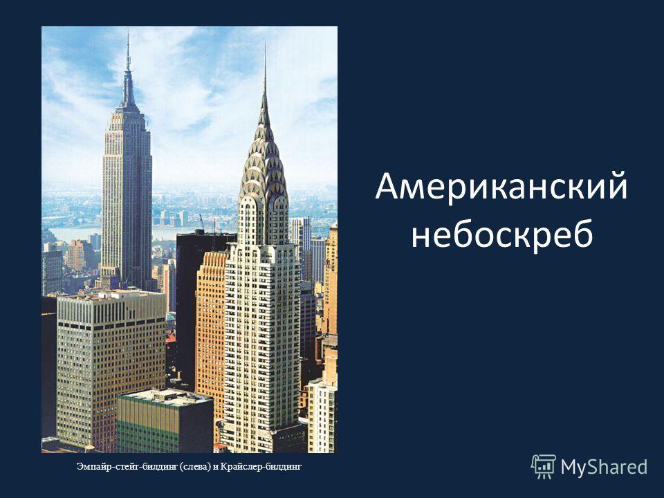 Американский небоскреб Эмпайр-стейт-билдинг (слева) и Крайслер-билдинг
