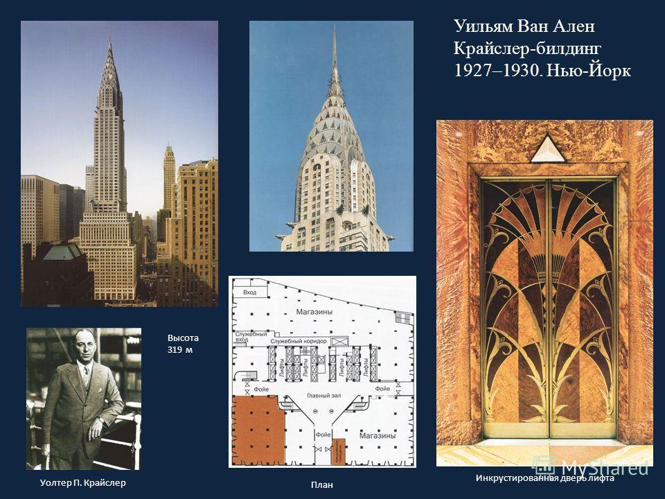 Уильям Ван Ален Крайслер-билдинг 1927–1930. Нью-Йорк Инкрустированная дверь лифта Уолтер П. Крайслер План Высота 319 м