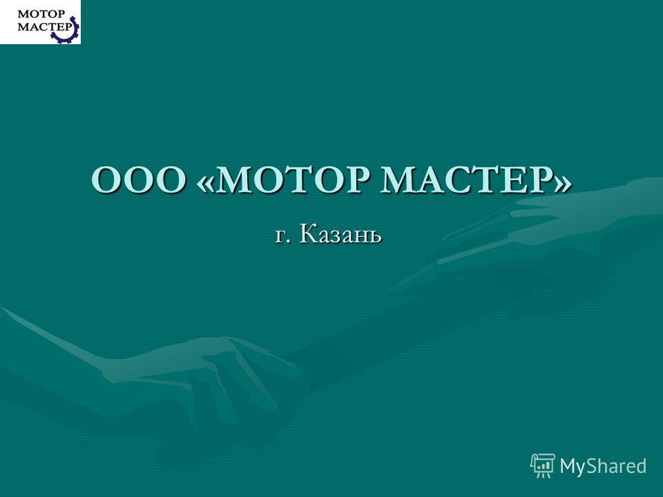 ООО «МОТОР МАСТЕР» г. Казань