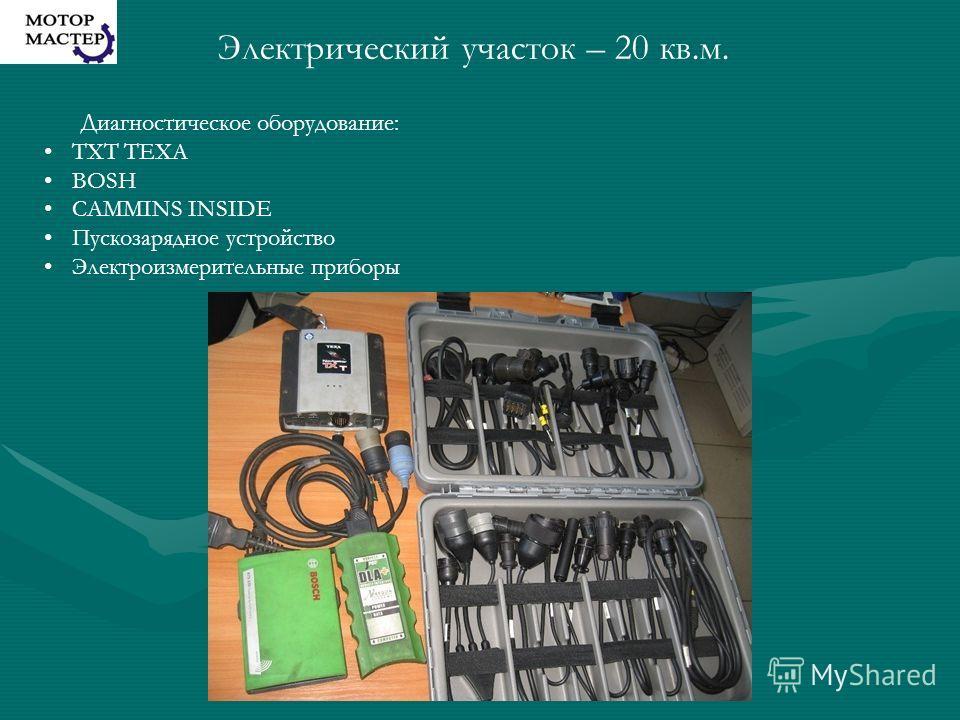 Диагностическое оборудование: TXT TEXA BOSH CAMMINS INSIDE Пускозарядное устройство Электроизмерительные приборы Электрический участок – 20 кв.м.