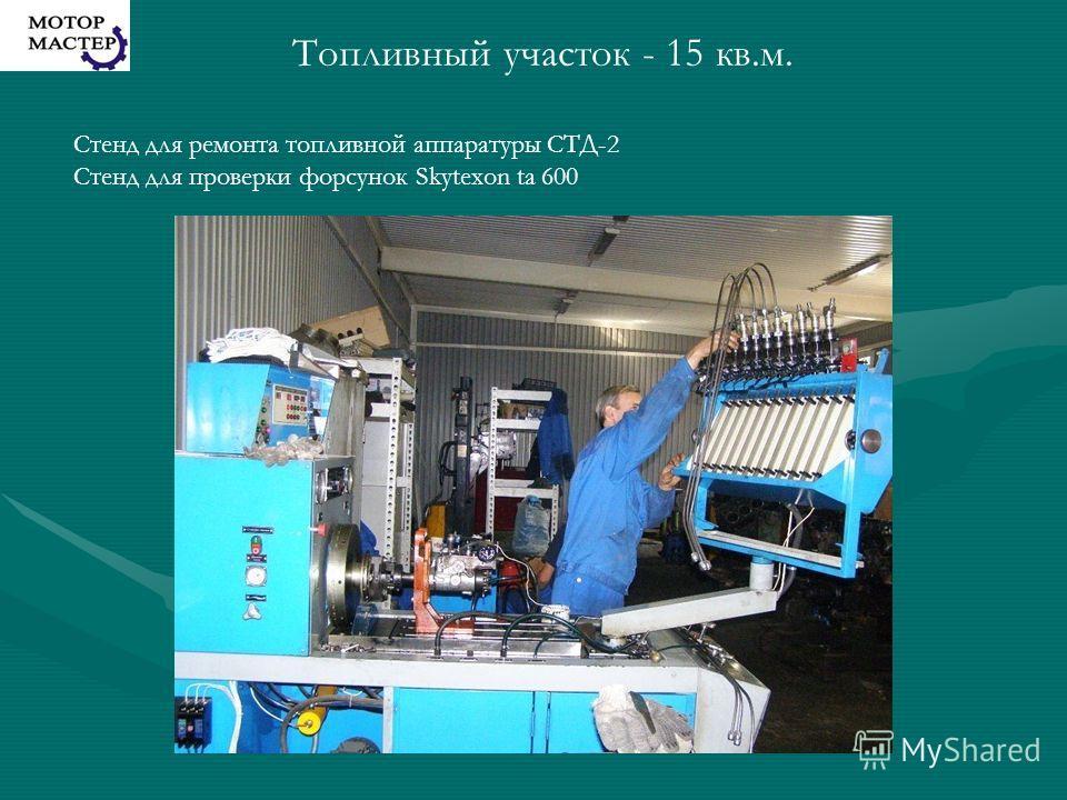 Топливный участок - 15 кв.м. Стенд для ремонта топливной аппаратуры СТД-2 Стенд для проверки форсунок Skytexon ta 600