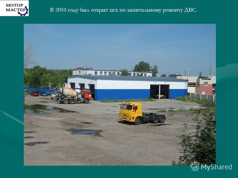 В 2010 году был открыт цех по капитальному ремонту ДВС.
