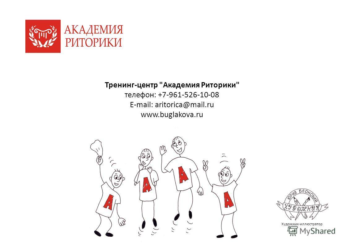 Тренинг-центр Академия Риторики телефон: +7-961-526-10-08 E-mail: aritorica@mail.ru www.buglakova.ru Художник-иллюстратор