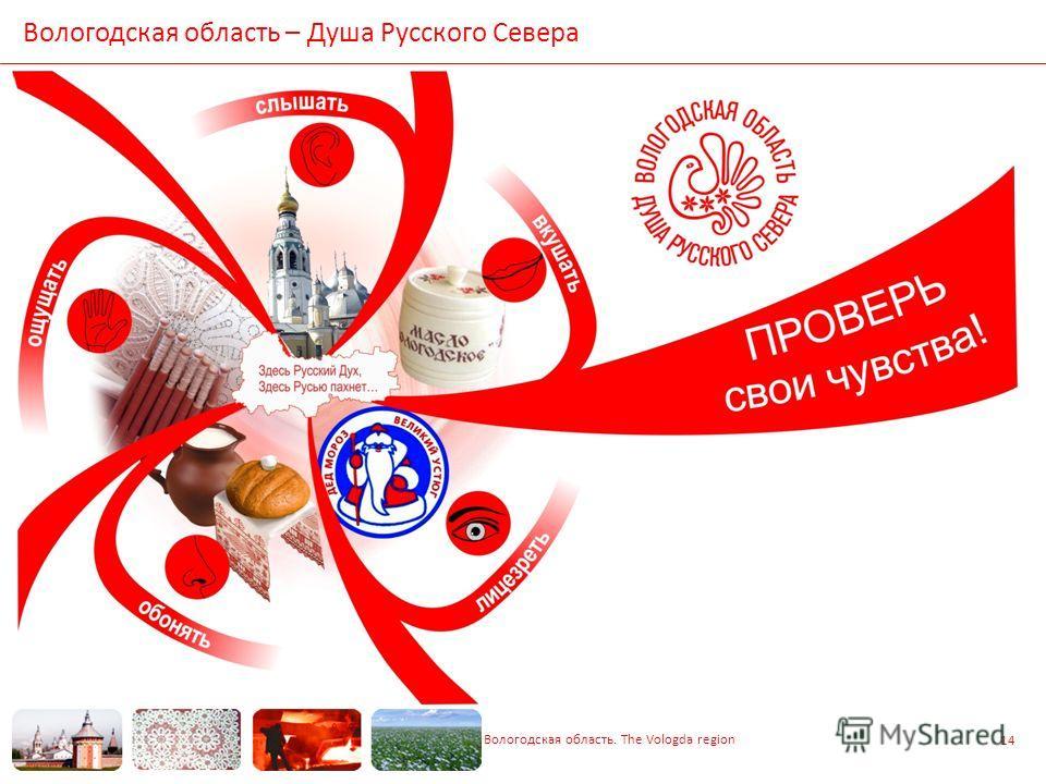 Вологодская область. The Vologda region 14 Вологодская область – Душа Русского Севера