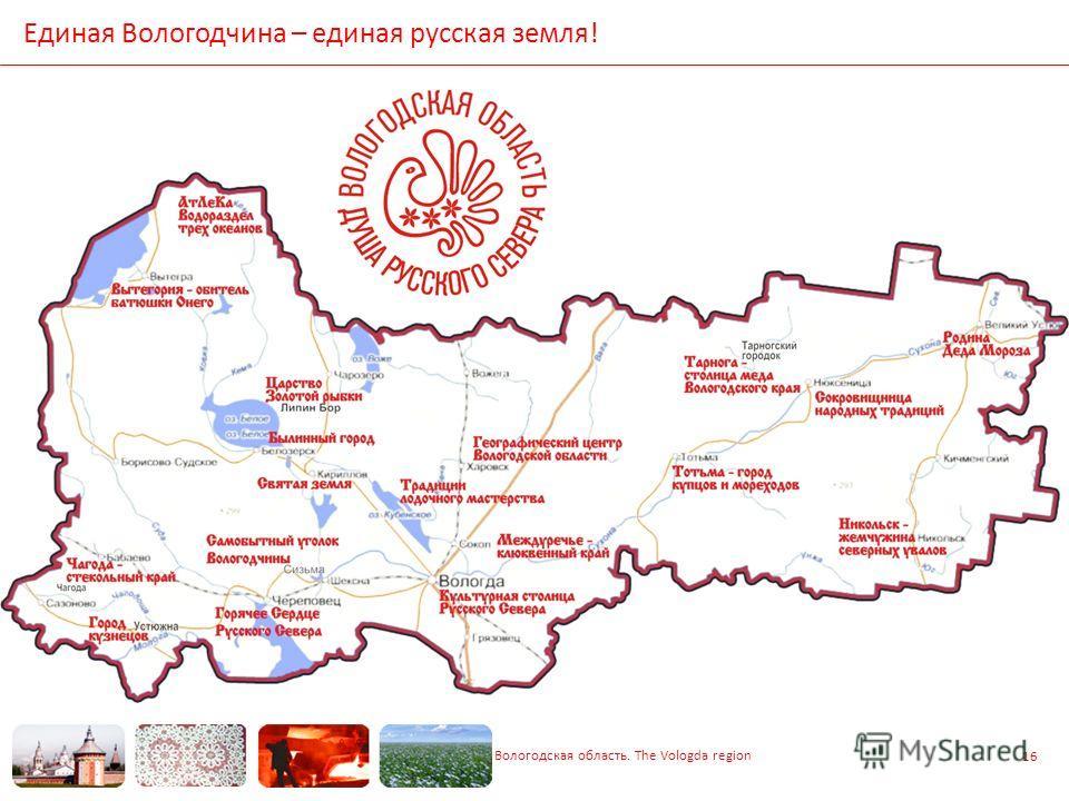 Вологодская область. The Vologda region Единая Вологодчина – единая русская земля! 16