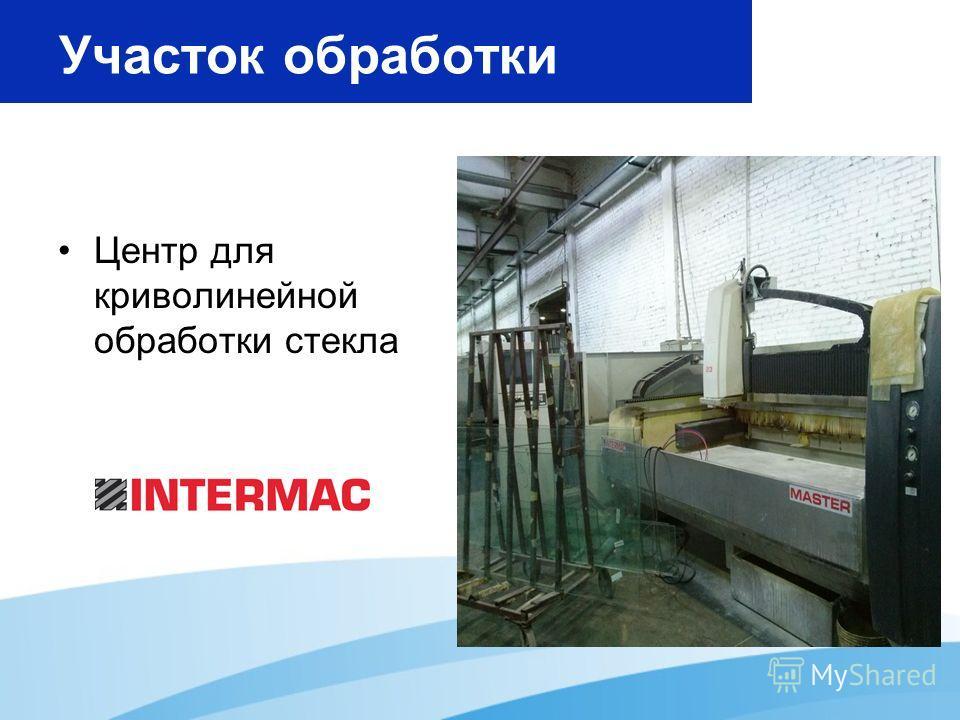 Участок обработки Центр для криволинейной обработки стекла