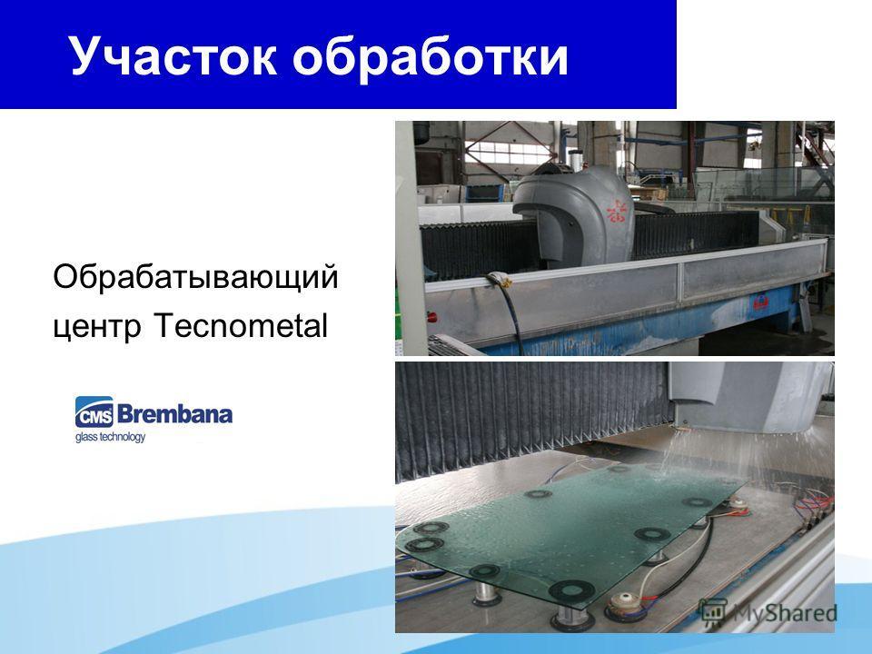 Обрабатывающий центр Tecnometal Участок обработки