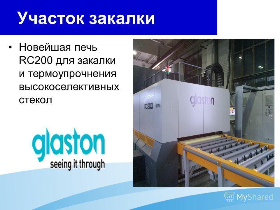 Участок закалки Новейшая печь RC200 для закалки и термоупрочнения высокоселективных стекол