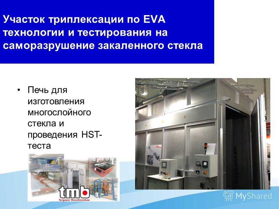 Участок триплексации по EVA технологии и тестирования на саморазрушение закаленного стекла Печь для изготовления многослойного стекла и проведения HST- теста