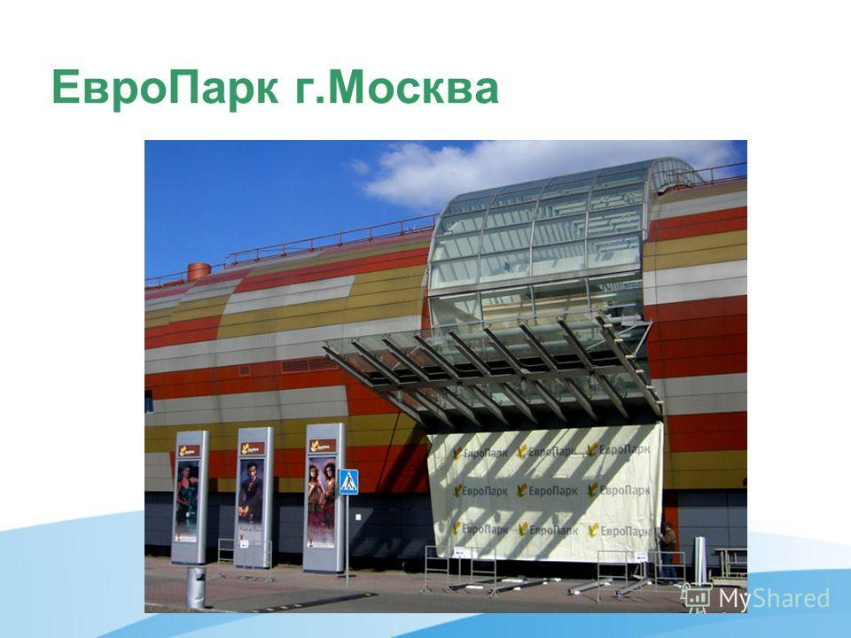 Евро Парк г.Москва