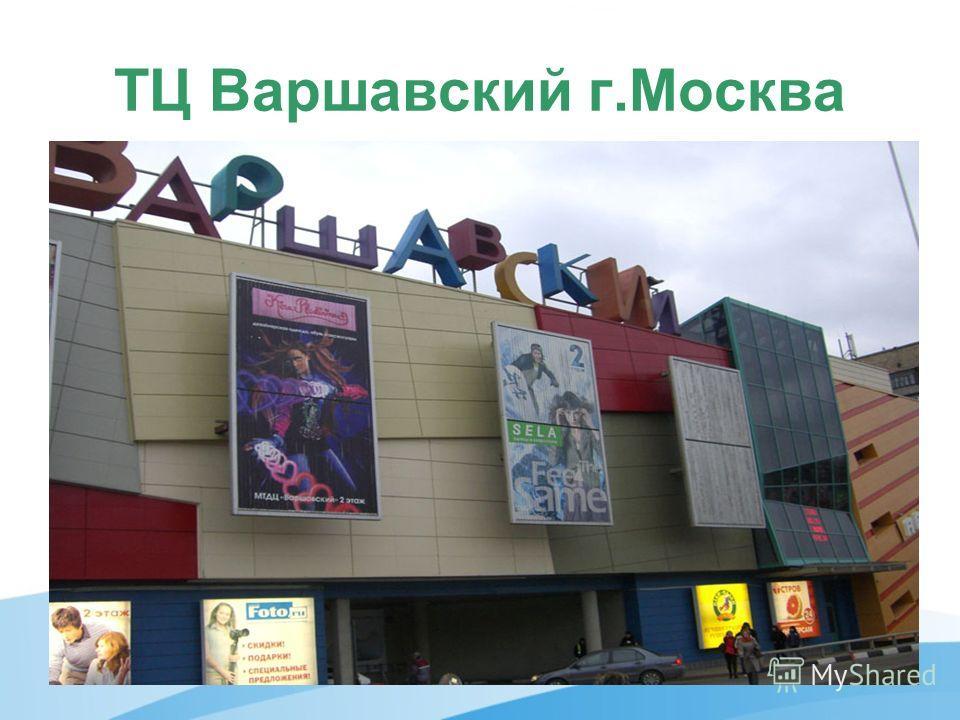 ТЦ Варшавский г.Москва