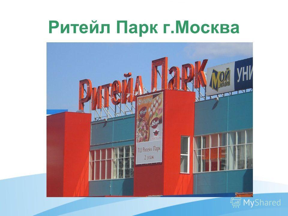 Ритейл Парк г.Москва