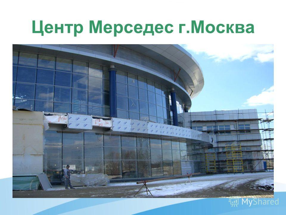 Центр Мерседес г.Москва