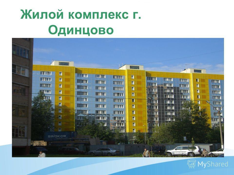 Жилой комплекс г. Одинцово