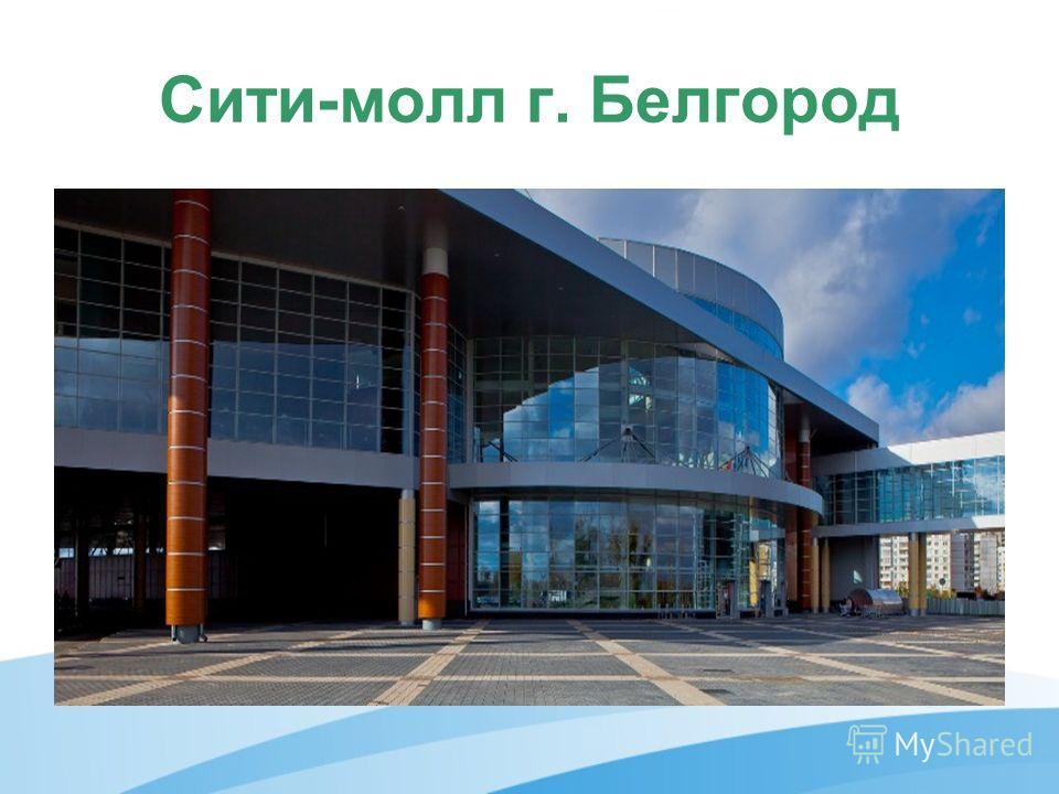 Сити-молл г. Белгород