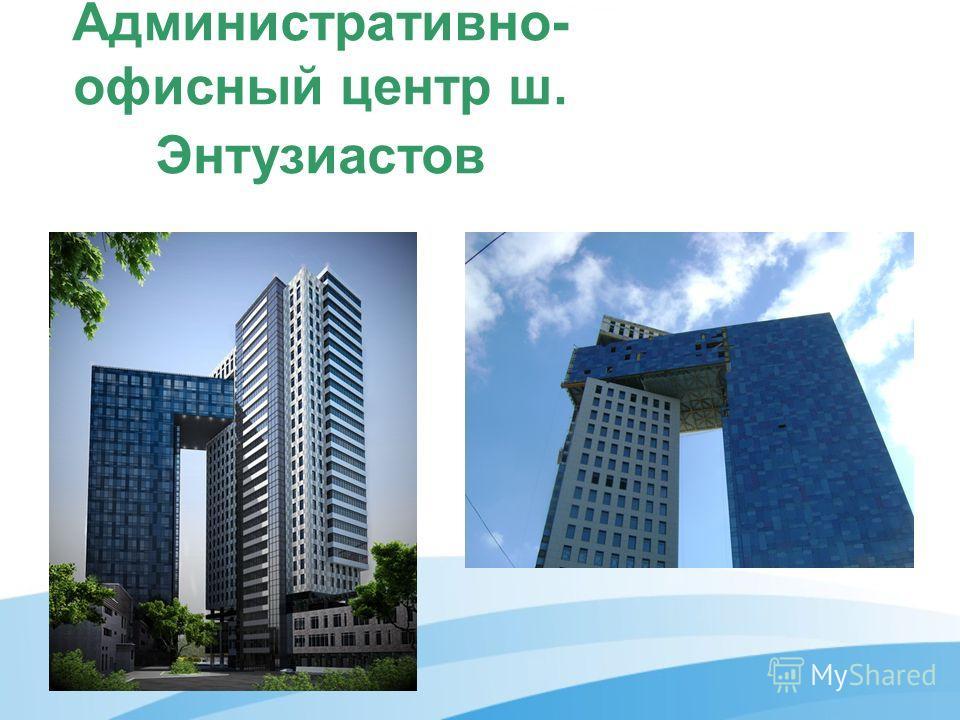 Административно- офисный центр ш. Энтузиастов