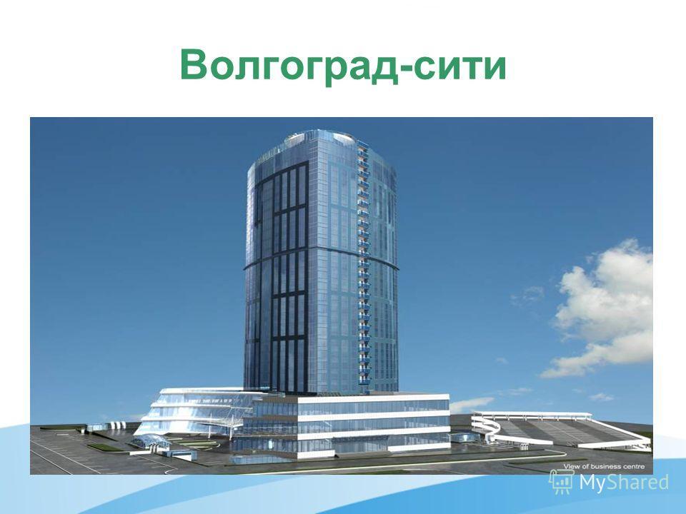 Волгоград-сити