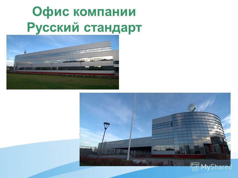 Офис компании Русский стандарт